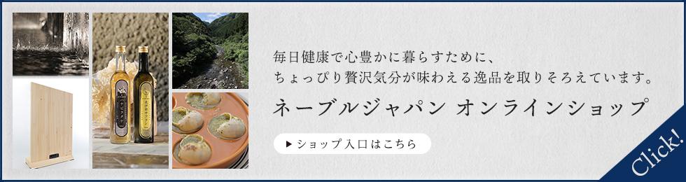 ネーブルジャパンオンラインショップ